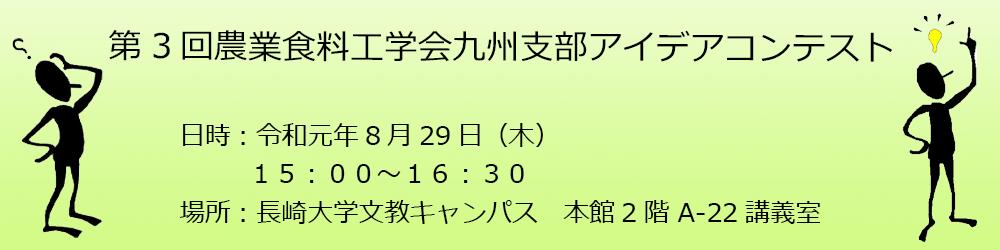 第3回農業食料工学会九州支部アイデアコンテスト